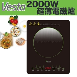 Vesta 超薄電磁爐 VV-20IC