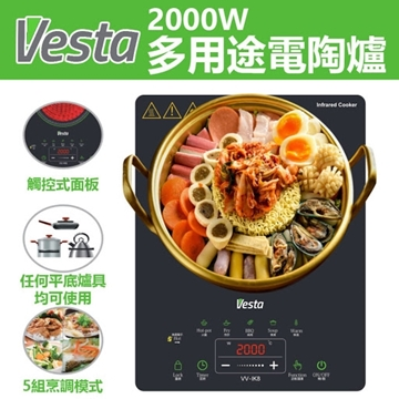 Picture of Vesta Electric Ceramic Cooker VV-IK8