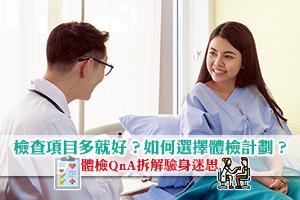 News: 【體檢QnA】身體檢查項目多就好?如何選擇體檢計劃?拆解5大驗身迷思