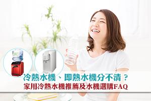 News: 冷熱水機、即熱水機分不清?家用冷熱水機推薦及水機選購FAQ
