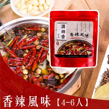 Picture of Manguosiang Cumin favored Hotpot Broth (for 4-6 people)