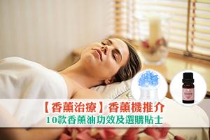 News: 【香薰治療】香薰機推介 | 10款香薰油功效及選購貼士