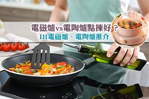News: 【電磁爐推薦】電磁爐vs電陶爐點揀好?IH電磁爐、電陶爐推介