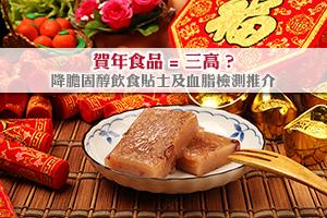 News: 賀年食品=三高?降膽固醇小貼士 | 氣炸鍋、消滯茶及血脂檢測推介