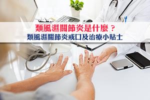 【30歲高危】類風濕關節炎是什麼?類風濕關節炎戒口及治療小貼士