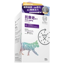 FLUFFIES IN HERBS 抗衰老配方 (猫专用) 60粒装