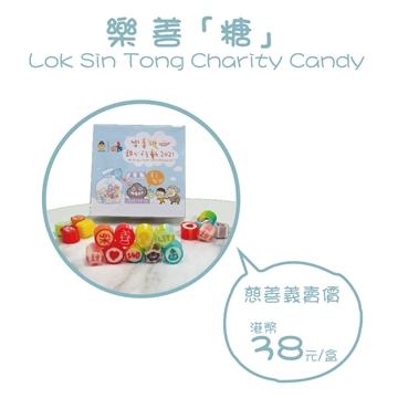 图片 九龙乐善堂- 乐善「糖」甜心行动2021义卖糖果