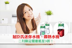 News: 【2月限定 】屈臣氏水機套裝勁減近3千 | 家用飲水機/辦公室水機推薦