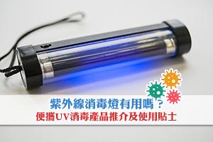 News: 紫外線消毒燈有用嗎?便攜UV消毒產品推介 | 附消委會UVC燈使用貼士