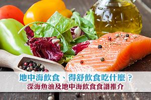 News: 【最佳飲食法】地中海飲食、得舒飲食吃什麼?深海魚油及地中海飲食食譜推介