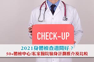 News: 2021身體檢查邊間好?50+體檢中心/私家醫院驗身計劃比較及價錢