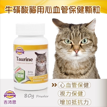 Picture of ZIPPETS Taurine Cat Supplement Granule 80g