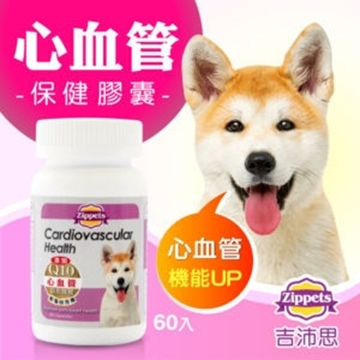 Picture of ZIPPETS Cardiovascular Health Supplement (For Dogs) 60 Capsules