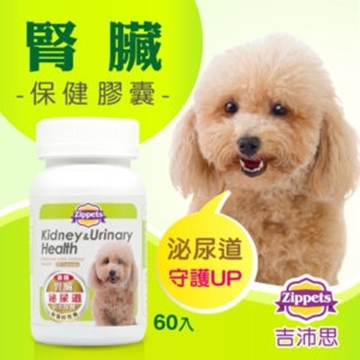 Picture of ZIPPETS Kidney & Urinary System Supplement (For Dogs) 60capsules