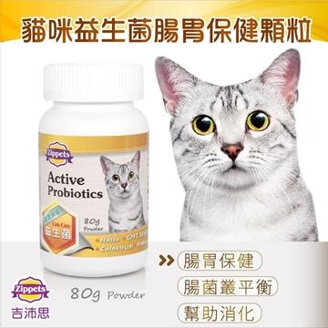 图片 吉沛思 益生菌猫咪肠胃保健颗粒 80g