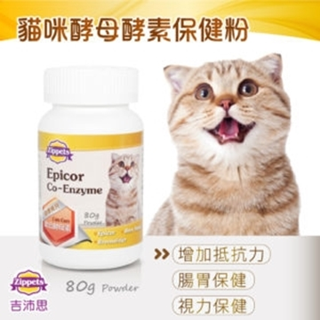Picture of ZIPPETS Epicor Co-Enzyme (For Cat) 80g