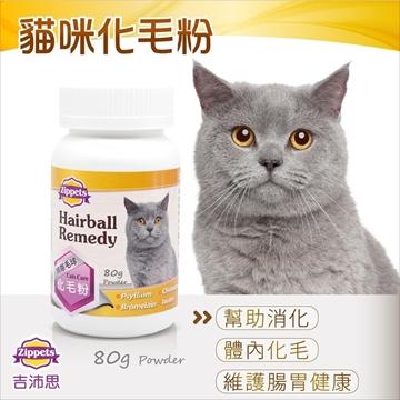 圖片 吉沛思 貓用化毛粉 80g