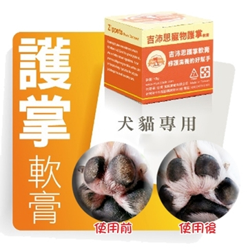 Picture of ZIPPETS Paws Ointment 15g