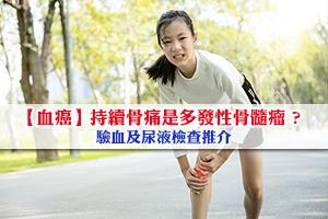 News: 【血癌】持續骨痛是多發性骨髓瘤 ? 驗血及尿液檢查推介