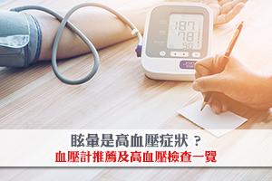 News: 眩暈是高血壓症狀 ? 血壓計推薦及高血壓檢查一覽