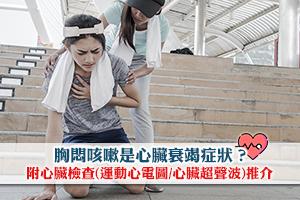 News: 胸悶咳嗽是心臟衰竭症狀?附心臟檢查(運動心電圖/心臟超聲波等)推介