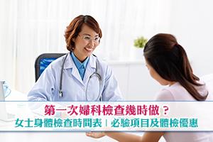 第一次婦科檢查幾時做?女士身體檢查時間表 | 必做驗身項目及體檢優惠