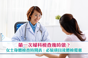 News: 第一次婦科檢查幾時做?女士身體檢查時間表 | 必做驗身項目及體檢優惠