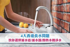 News: 拆解4大香港食水問題 教你選擇濾水壺/濾水器/即熱水機淨水