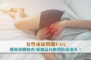News: 【預防尿道炎】女性泌尿問題FAQ 哪些身體檢查/保健品幫到你?