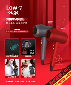 Picture of Japan Lowra rouge moisturizing double negative ion electric hair dryer CL-301 series