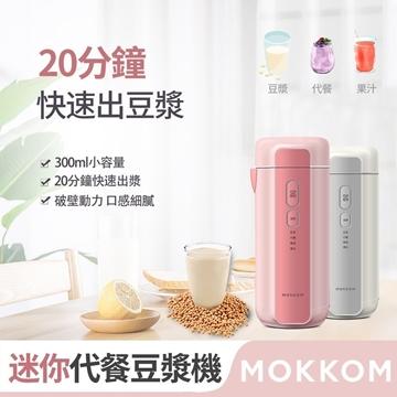 图片 Mokkom 迷你代餐豆浆机