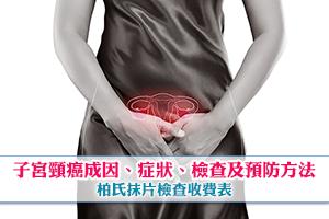 News: 【預防子宮頸癌】原因、症狀、檢查及HPV疫苗知多啲 | 柏氏抹片檢查收費表