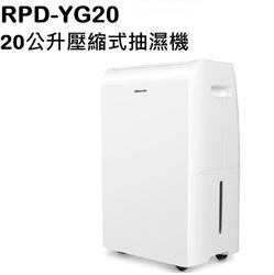 Rasonic 樂信 - RPD-YG20  20公升 壓縮式抽濕機