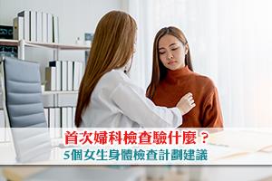 【婦科檢查】首次女生身體檢查驗什麼?5大女生身體檢查提案及比較