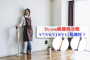 News: Dyson吸塵機攻略:V7/V8/V10/V11點揀好?Dyson吸塵機比較表