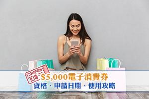 News: $5000電子消費券:資格、申請日期、商戶優惠一覽(不斷更新)
