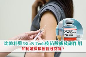 News: 【新冠疫苗】比較科興/BioNTech疫苗數據及副作用 | 如何選擇新冠疫苗?