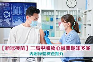 News: 【新冠疫苗】慢性病三高中風及心臟問題知多啲!內附身體檢查推介