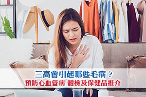 【解讀三高】血壓高、血糖高、血脂高會引起哪些毛病 | 哪些身體檢查驗三高?