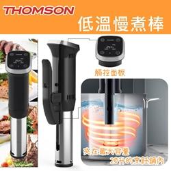 THOMSON TM-SV208 低溫慢煮棒