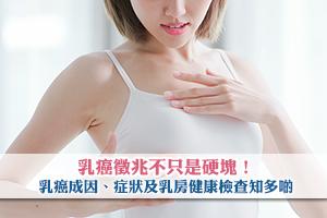 News: 【預防乳癌】乳癌徵兆不只是硬塊!探索乳癌成因、症狀及乳房健康檢查推薦