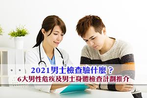 News: 2021男士檢查驗什麼?揭示6大男性危疾 | 男士身體檢查計劃推介