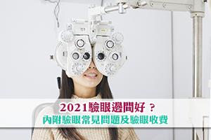 News: 2021驗眼邊間好 ? 內附驗眼常見問題及驗眼收費!