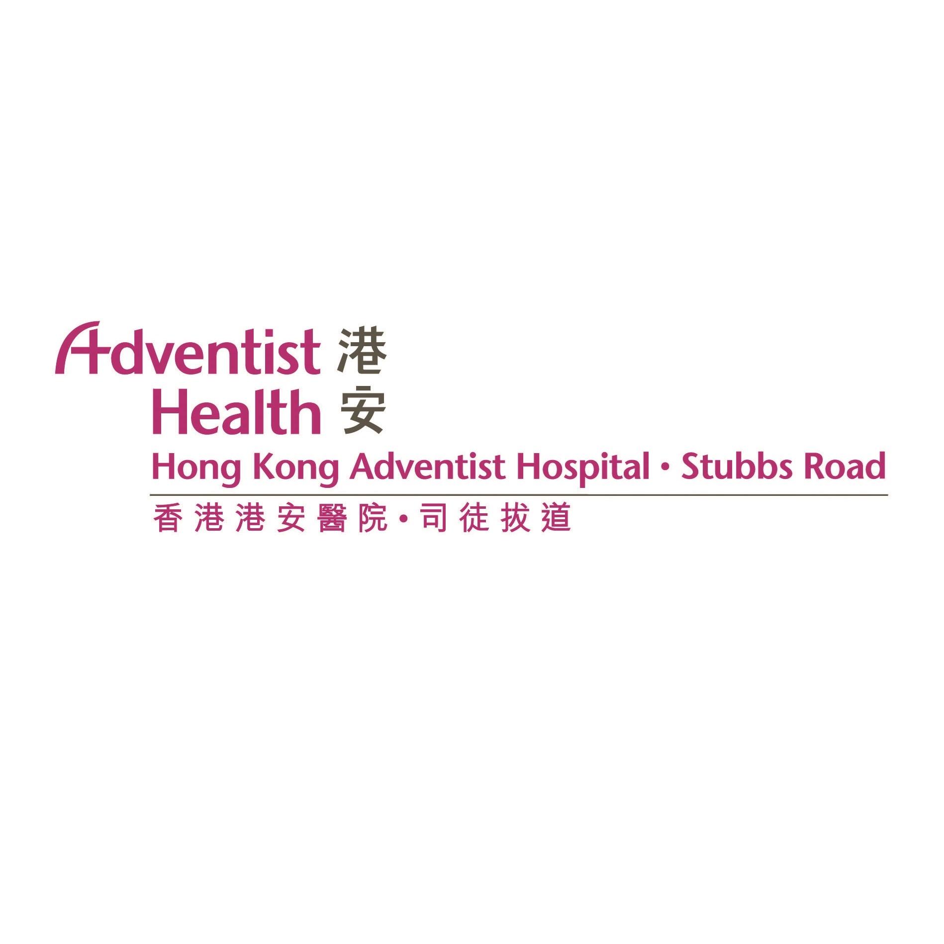 香港港安醫院 – 司徒拔道