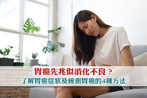 News: 【預防胃癌】胃癌先兆似消化不良?胃癌症狀及檢測胃癌的4種方法