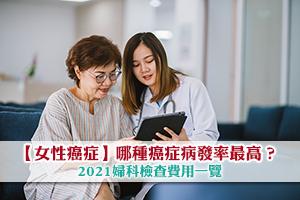【女性癌症排名】乳癌病發率高 卵巢癌死亡率列十大 | 2021婦科檢查費用一覽