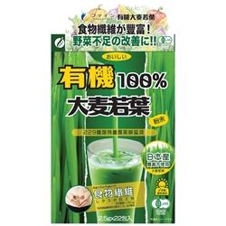 Fine Japan Organic Young Barley Grass 100% 55g