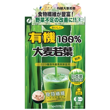 Picture of Fine Japan Organic Young Barley Grass 100% 55g