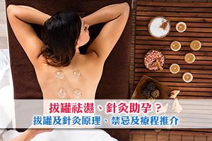News: 拔罐祛濕、針灸助孕?拔罐及針灸原理、禁忌及療程推介