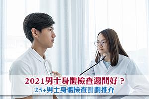 News: 2021男士身體檢查邊間好?25+男士身體檢查計劃推介(附男士驗身費用一覽)